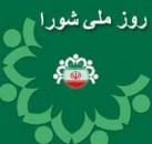 ۹ اردیبهشت روز شورای اسلامی