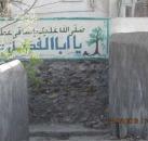 اتمام مرمت قنات درب چشمه