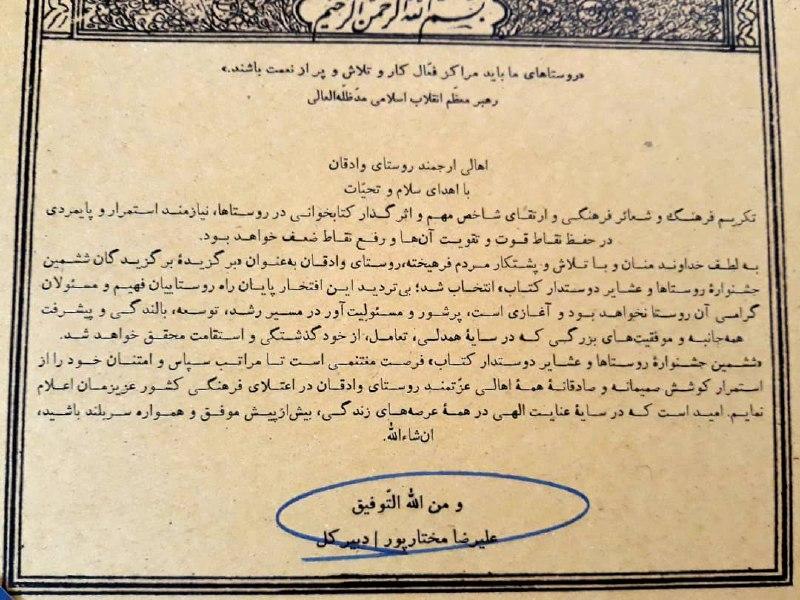 تصویر متن پیام دکتر علیرضا مختارپور دبیرکل محترم نهاد کتابخانه های عمومی کشور به مردم فهیم و فرهنگی وادقان